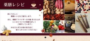 アイリス暮らし便利ナビ「薬膳レシピ」のロゴ
