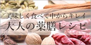 Webサイト 大人のワタシを楽しむメディア|WOMe「美味しく食べて中からキレイ/大人の薬膳レシピ」のロゴ
