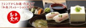 Webサイト 和食の総合情報サイト|和食ラボ「夏・秋の薬膳レシピ」のロゴ