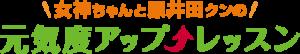 Webサイト 元気度アップ・レッスン|IBSネットのロゴ